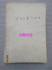 广州名菜烹调法(1956年)