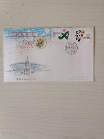 纪念封B.J.F-51《第十一届亚洲运动会》首日纪念封