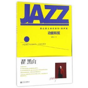 黑山爵士音乐系列·和声篇 9787103052389 翟黑山 人民音乐出版社 正版图书