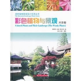 彩色植物与景观(木本卷)
