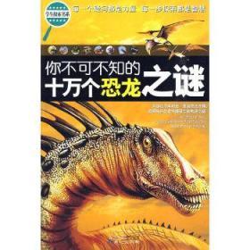 学生探索书系·你不可不知的十万个恐龙之谜(全新版)