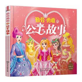 小公主励志故事集--勤劳勇敢的公主故事:注音版