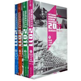国际楼盘设计年鉴2011(3):别墅