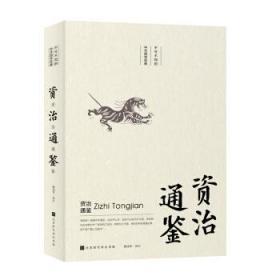 不可不知的中华国学经典:资治通鉴