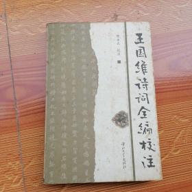 王国维诗词全编校注