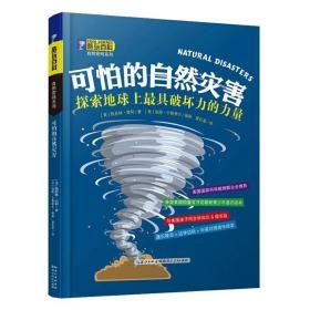 酷玩百科-自然密码系列 9787216081207 凯思林雷利 湖北人民出版社 正版图书