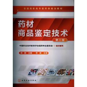 全国高职高专医药类规划教材:药材商品鉴定技术(第2版)