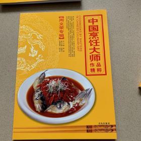 中国烹饪大师作品精粹·周文荣专辑