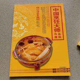 中国烹饪大师作品精粹·闫海泉专辑