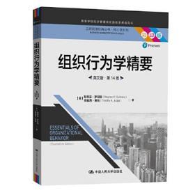 组织行为学精要 英文版 第14十四版