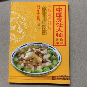 中国烹饪大师作品精粹·邬小平专辑