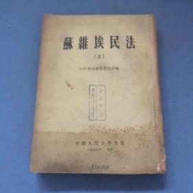 苏维埃民法(上)