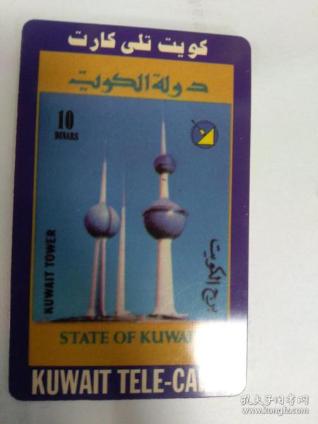 10dinars 10第纳尔科威特通话电话卡 state of Kuwait  0Kuwait tower图案2010Kuwait  tele card
