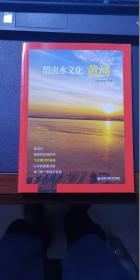 渭南水文化:黄河