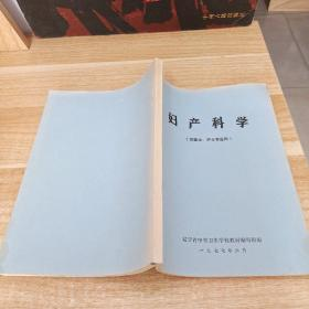 【妇产科学(供医士、护士专业用 )】详细见图 库4/5