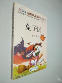 10元读书熊·儿童文学名家名作:兔子国(注音版)