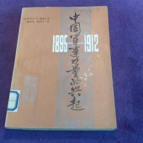 1895-1912年 中国军事力量的兴起 馆藏,