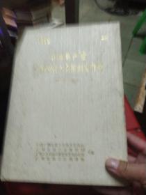 中国共产党广州市总工会组织史资料1949.10-1987.12