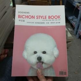 比熊造型教程 中文版 (bichon style book )