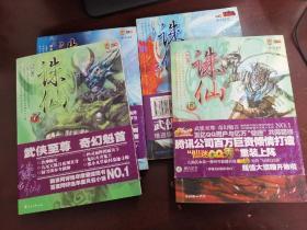 小说 萧鼎 诛仙 1-8册全 一版一印 大部分有腰封 附9张原卡片