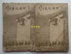 西康纪要 上下册 杨仲华著 商务印书馆 中华民国二十六年一月初版(民国版、品如图)
