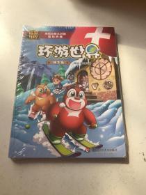 熊熊乐园环游世界瑞士篇(全新有塑封)