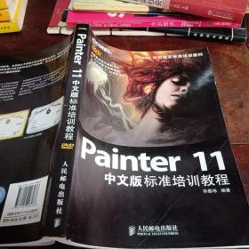 Painter 11中文版标准培训教程(附光盘)保正版