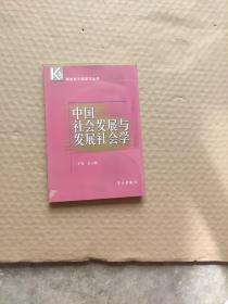 中国社会发展与发展社会学