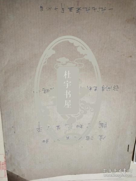 上海社科院金立人访问教育家李楚材同志的记录稿