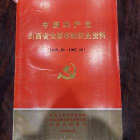 中国共产党山西省太原市组织史资料(1949—1987)