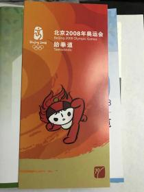 北京2008年奥运会跆拳道(场馆及项目宣传册)