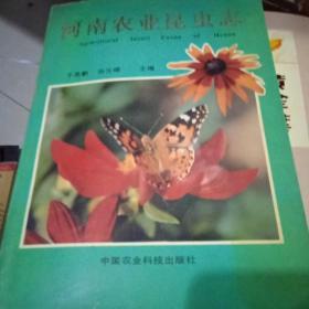 河南农业昆虫志