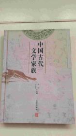 中国古代文学家族