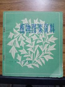 植物图案资料
