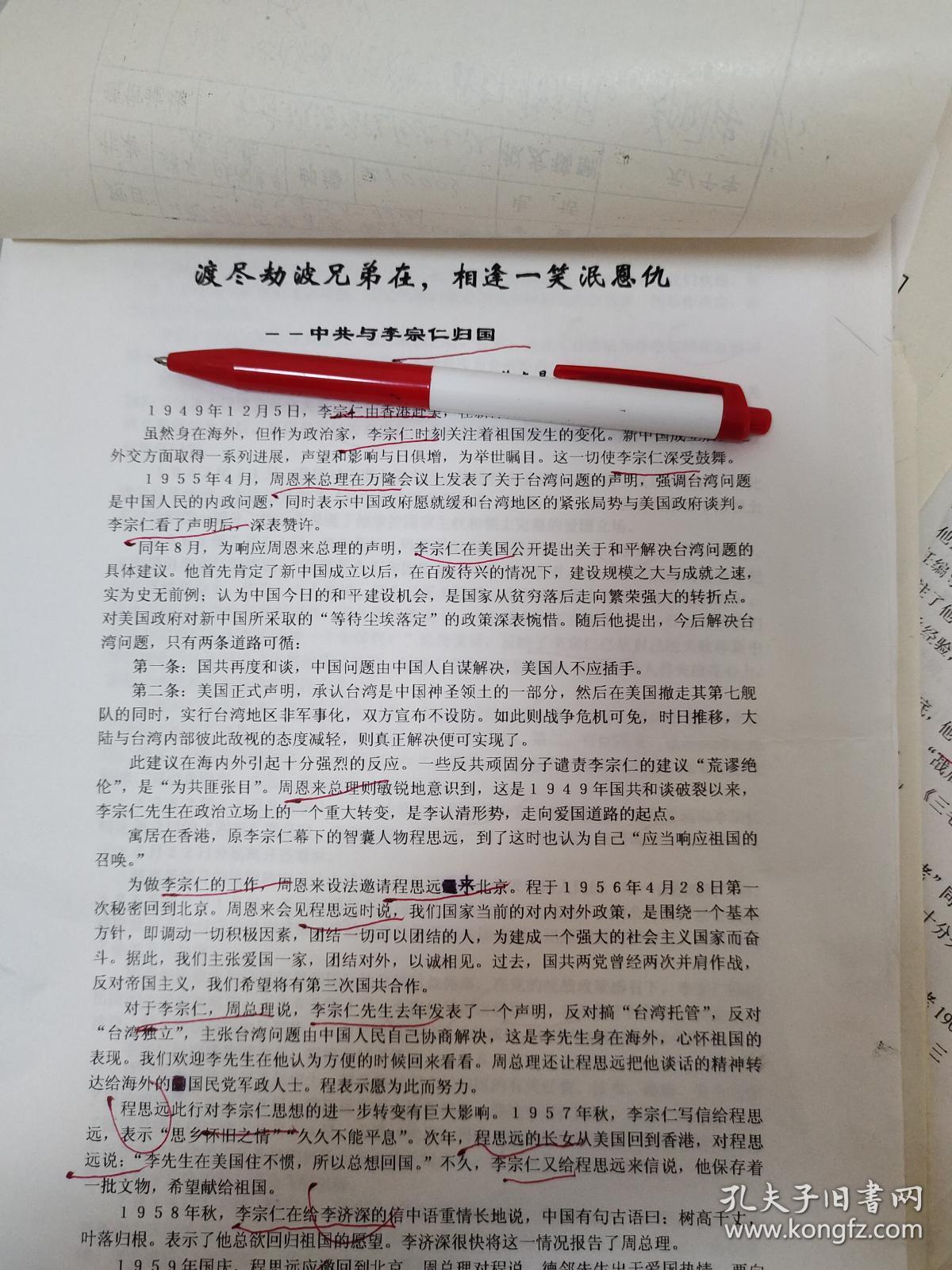 教育资料:李宗仁归国记3页码、提及1949、李宗仁、周总理,程思远、李济深、郭德洁(原名儒仙,广西桂平市人,李宗仁夫人)、
