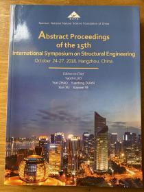 第十五届结构工程国际研讨会论文摘要集