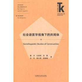 正版新书   社会语言学视角下的共同体(外语学科核心话题前沿研究文库.应用语言学核心话题)