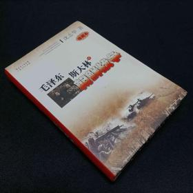 毛泽东斯大林与朝鲜战争