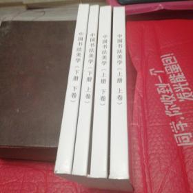 中国书法美学    上册(上下卷) 下册(上下卷)  四本合售   全网孤本(平装四卷本)