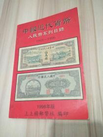 中国近代货币 1948~1996