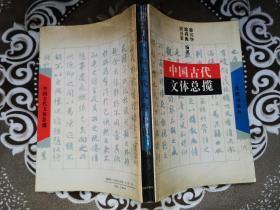 中国古代文体总揽