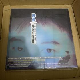 陈升 魔鬼的情诗 正版黑胶唱片 LP