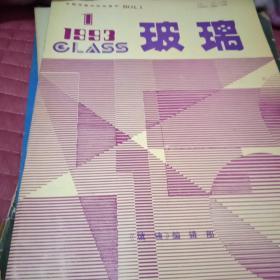玻璃.1983.1