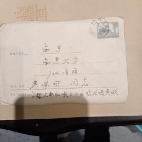 普9邮资封1956-1  实寄邮资封