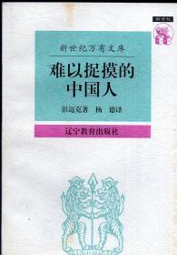 《难以捉摸的中国人:中国人心理剖析》【新世纪万有文库。正版现货,品如图】