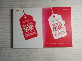 这么设计能热卖——融入运营思维的电商设计进阶宝典(套装共两册)