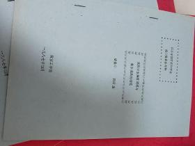 1987年油印《南京工学院学生体质测试与教学效果研究》10页