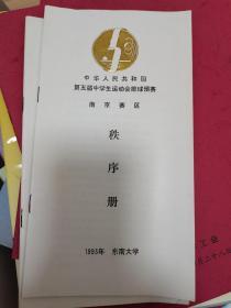 1993年东南大学、中华人民共和国第五届中学生运动会排球预赛南京赛区 秩序册