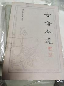 古诗今选(下)