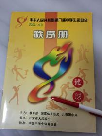 2002年中华人民共和国第八届中学生运动会秩序册(南京)毽球